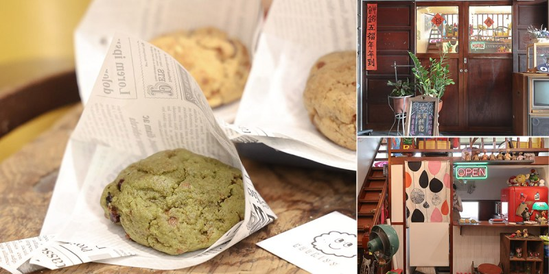 台南 瞬間回到台灣古早時代,超隱密美式軟餅乾小店深藏永樂市場二樓,一周開三天,還有激萌店貓駐店 台南市中西區|Cookiss