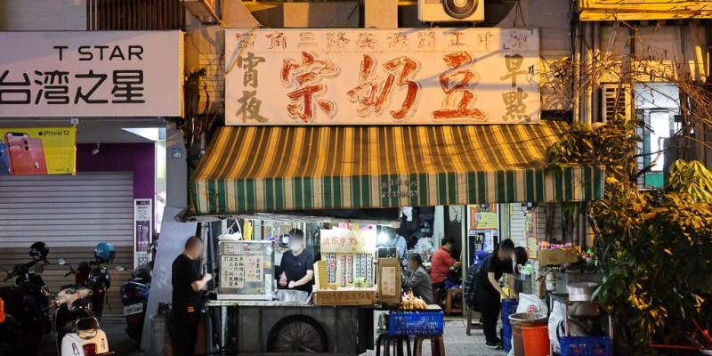 台南 半夜睡不著覺,微餓難耐的好去處,台南50多年高人氣宵夜早餐店 台南市中西區 豆奶宗