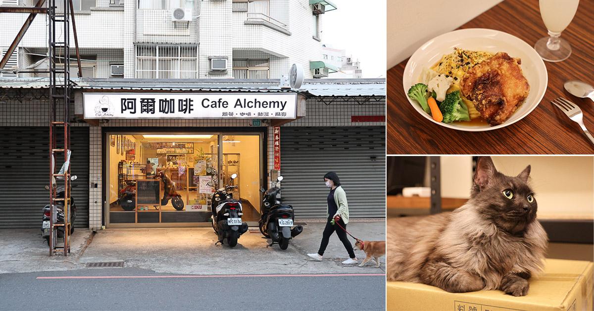 台南 北區動漫系深夜咖啡餐飲店,店裡還有提供桌遊,PS4,漫畫小說,下班放學後,窩到深夜的好去處,貓店長不定時駐店中,周末還有女僕一同在店裡炒熱氣氛 台南市北區|阿爾Cafe Alchemy
