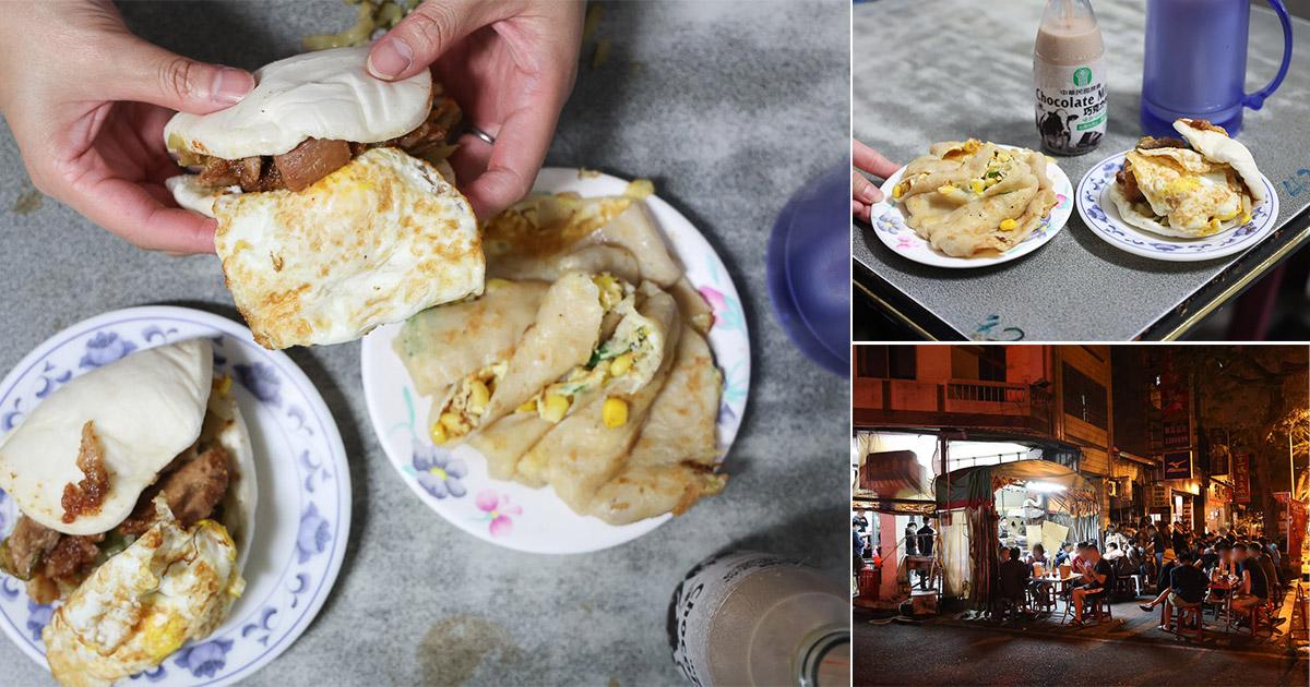 台南 成大學區周邊宵夜時段人氣炸裂的豆漿蛋餅店,成大學生幾乎必定吃過的宵夜場 台南市東區 一點刈包