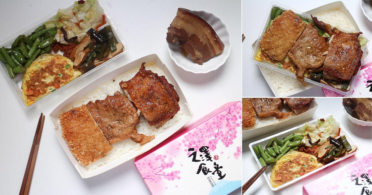台南 特餐可以一次享受三種主菜,魚排/排骨/雞腿吃完超滿足 台南市永康區 之澤食堂