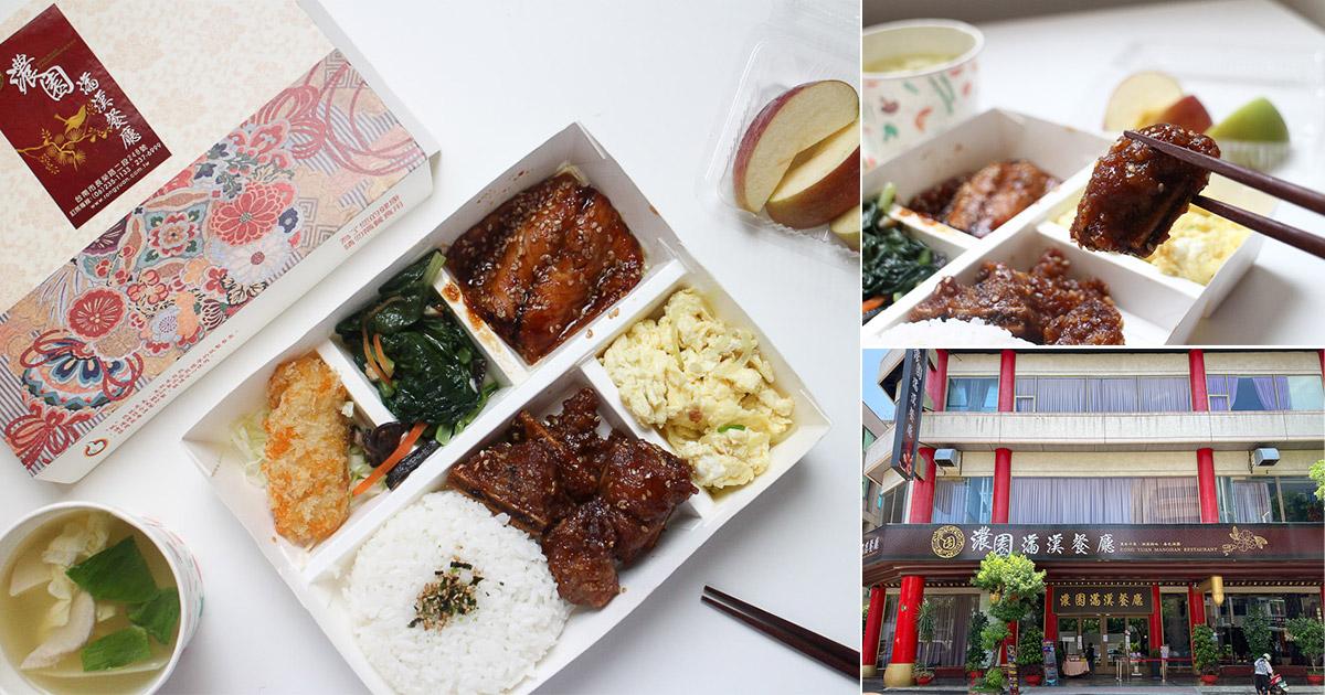 台南 台南長榮路上老牌氣派的婚宴會館,將自家的料理濃縮成餐盒,好吃滋味讓人超回味 台南市東區 濃園滿漢餐廳