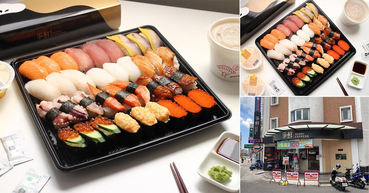台南 永康連鎖迴轉壽司店,外帶餐盒讓人就算在家也可以品嘗喜歡的壽司種類 台南市永康區 爭鮮迴轉壽司