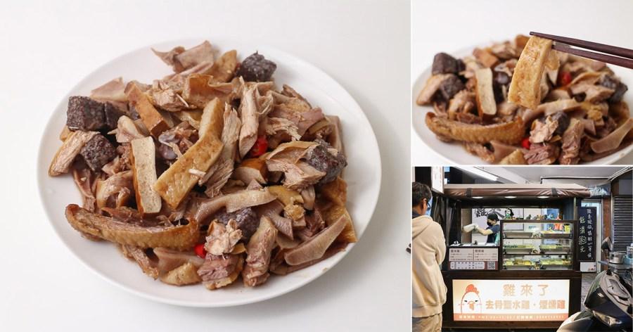 台南 大漢美術用品社旁邊的鹽水雞小攤,風味豐富超涮嘴,讓人欲罷不能的宵夜好滋味 台南市東區 雞來了鹽水雞。煙燻雞