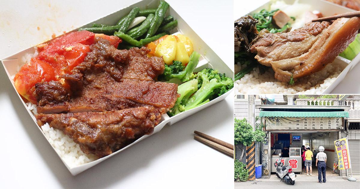 台南 藏身巷弄的不起眼小餐館,主菜平順讓人回味,排骨、蝦球、梅干扣肉都不錯 台南市永康區|何霖簡餐