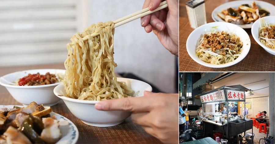 台南 銀鋒冰果室旁50年的意麵老店,宵夜時段吃意麵的好選擇 台南市鹽水區 清安意麵