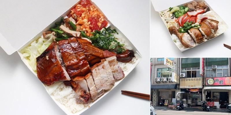 台南 每到用餐時就人氣滿點的中西區燒臘店,鴨腿肥彈油香,火肉皮脆鹹香肉不柴,油雞皮彈肉軟透醬香,幾乎每道都讓人超回味 台南市中西區 雙好港式燒臘