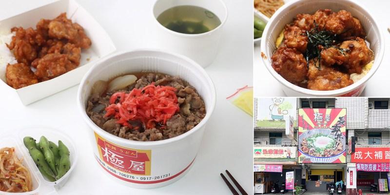 台南 中西區人氣的丼飯店,東區也吃的到,唐揚炸雞肉質彈嫩,滋味鹹香帶有肉汁超涮嘴 台南市東區|極屋牛丼-東安店