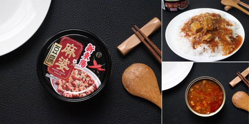 直接打開就可以直接食用,方便保存常備在櫥櫃的食品,加熱後拌飯更好吃 罐頭 新東陽麻婆豆腐