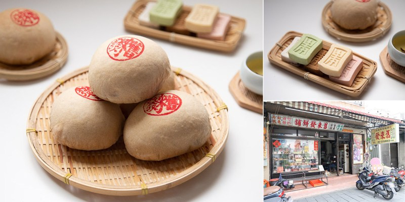 台南 承傳6代146年的台南老餅店,今天來品嘗一下不定時出爐的台南的古早甜食「黑糖香餅(椪餅)」 台南市中西區|舊來發餅舖