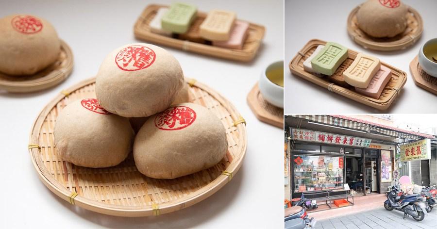 台南 承傳6代146年的台南老餅店,今天來品嘗一下不定時出爐的台南的古早甜食「黑糖香餅(椪餅)」 台南市中西區 舊來發餅舖