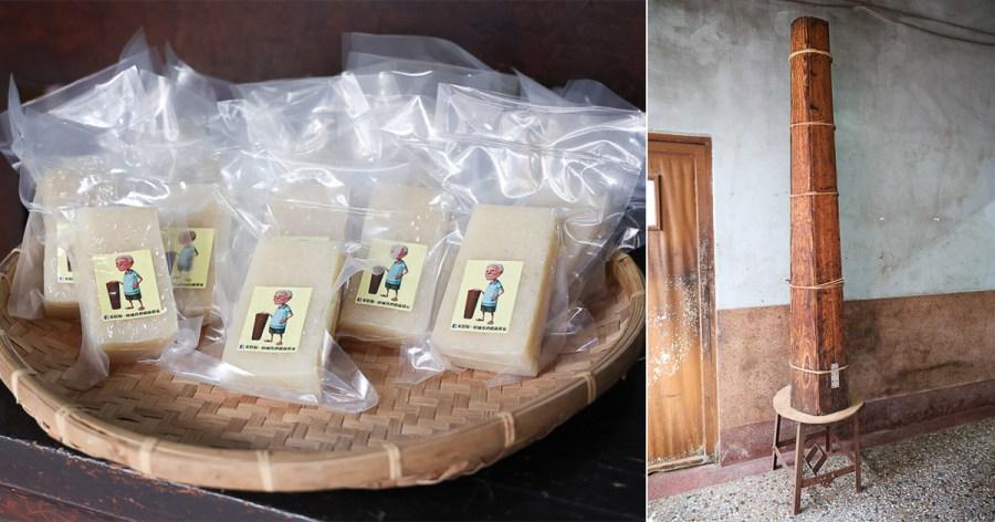 台南 府城獨有承傳百年的祭祀米食「米糕栫」 台南市中西區|黃家米糕栫