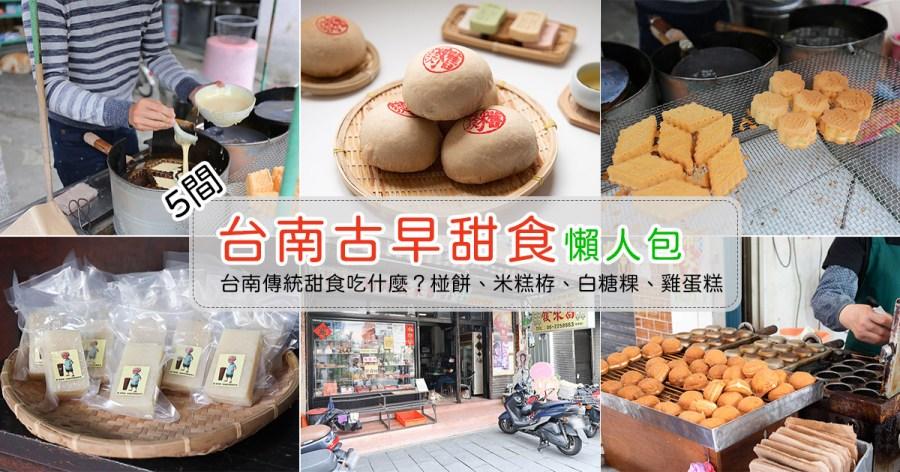 台南古早甜懶人包,米糕栫,椪餅,白糖粿,雞蛋糕,這麼多傳統的好滋味,想吃哪一道?(2021/9 收錄5間)