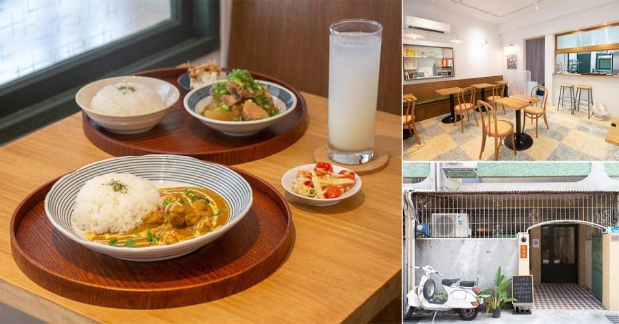 台南 東區巷弄的咖哩新店,印度香料咖哩/泰式香料咖哩兩種想吃哪一道?環境清新舒適約會小聚好所在 台南市東區|麗食堂