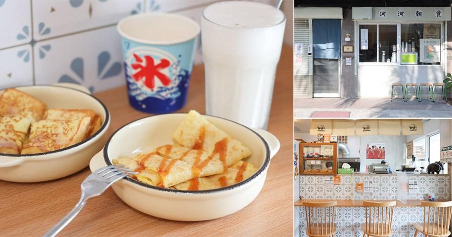 台南 東區帶點日式氛圍可愛早餐店,粉漿蛋餅口感獨特,表面帶脆中層Q韌,搭配花生豆乳醬超開胃 台南市東區|河河朝食