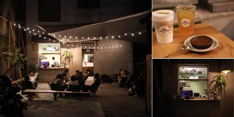 台南 帶點露營風的深夜咖啡甜點店,深夜約會小聚聊天新去處 台南市中西區|山湃