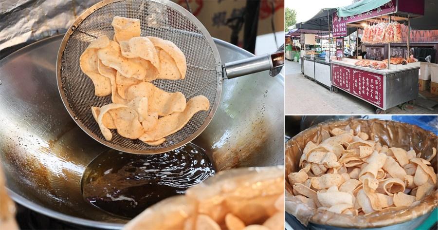 台南 油炸類蝦餅之中,蝦味濃厚風味涮嘴讓人難以停下的蝦餅口袋名單 台南市安平區|安平海楓鮮蝦餅