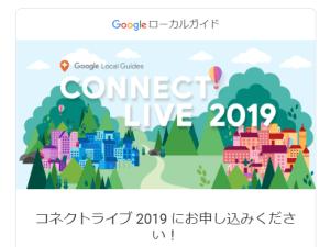 コネクトライブ 2019
