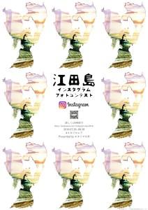 江田島インスタグラム・フォトコンテスト2019