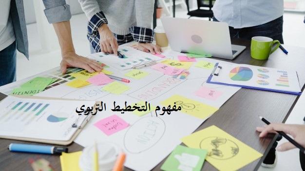مفهوم التخطيط التربوي في الممارسة الإدارية المهنية