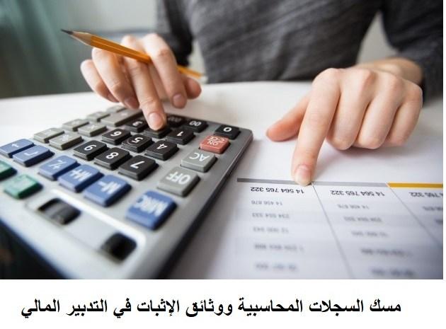 مسك السجلات المحاسبية ووثائق الإثبات في التدبير المالي