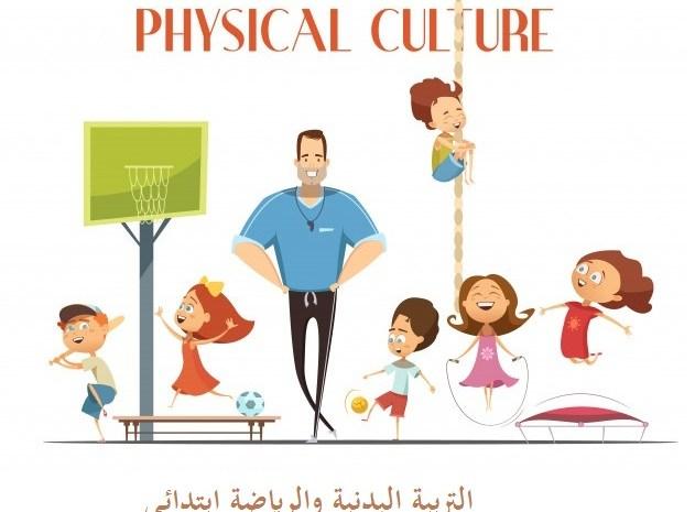 مادة التربية البدنية والرياضة بالتعليم الابتدائي: توجيهات تربوية