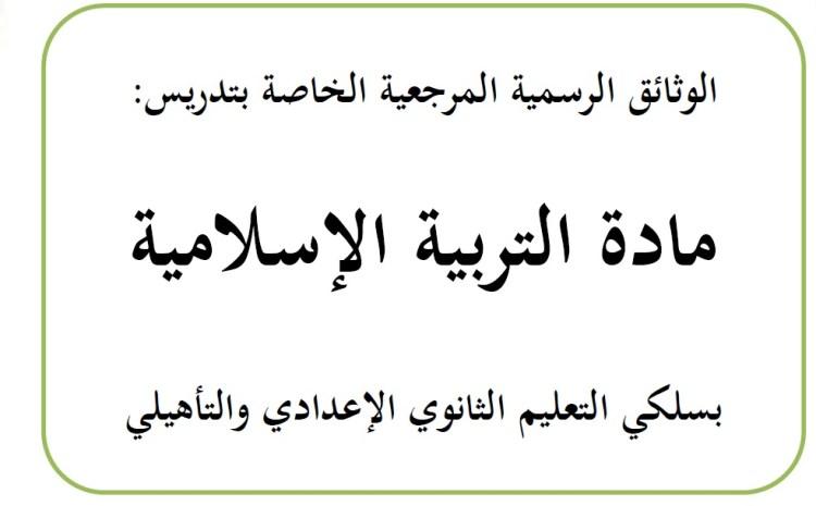 الوثائق الرسمية لتدريس مادة التربية الإسلامية