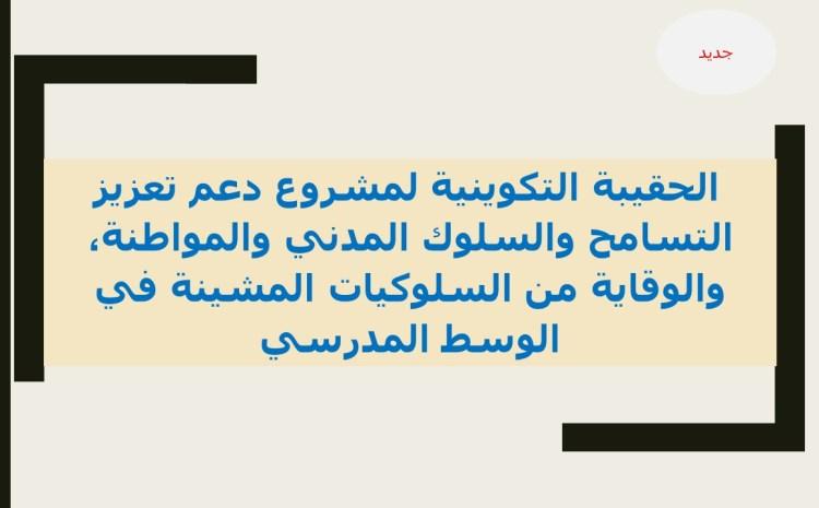 دعم تعزيز التسامح والسلوك المدني والمواطنة