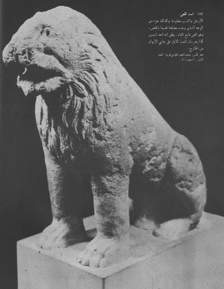 Safar and Mustafa, Hatra: The City of the Sun God, pl. 187, p. 198.
