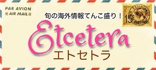 エトセトラ・ジャパン<ETCETERA JAPAN>