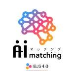 最新AI(人工知能)マッチングシステム