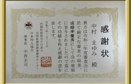 神奈川横浜結婚相談所「成婚率優秀賞」