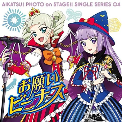 はろー! Winter Love♪ (Hello! Winter Love♪) – Aikatsu! Lyrics & Translation