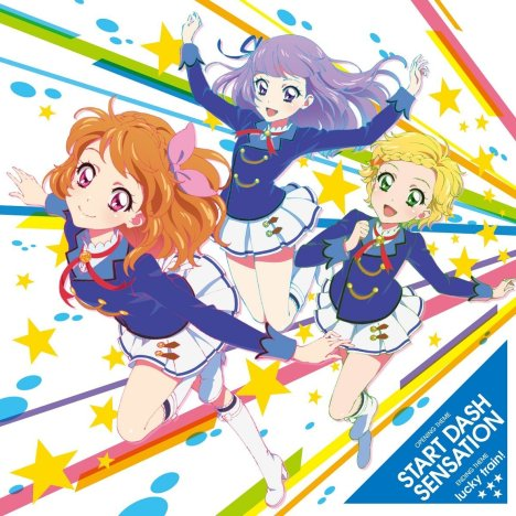 スタートライン! (Start Line!) -Aikatsu Stars! – Lyrics & Translation
