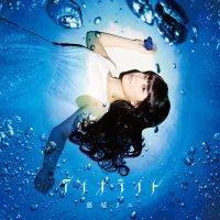 アイオライト (Iolite) - Fujishiro Rie - Lyrics & Translation