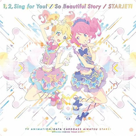 アイカツフレンズ!(Aikatsu Friends!) – Aikatsu Friends! – Lyrics & Translation