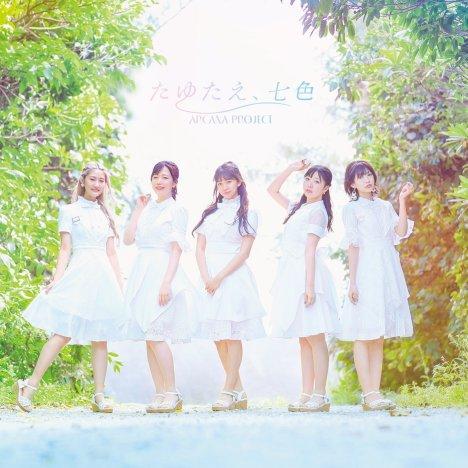 未来は風のように (Mirai wa Kaze no You ni) – Love! Live! Superstar (Liella!) – Lyrics & Translation