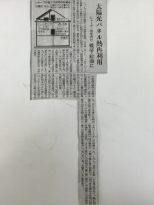 エコキュート効果 京都府城陽市・宇治市のEテックス