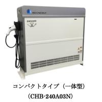 エネハンド CHB-240A03N・A03L