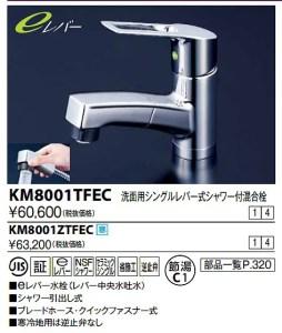 KM8001TFEC