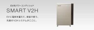SMARTV2H 三菱