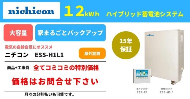 ニチコン ハイブリッド蓄電池の ESS-H1L1