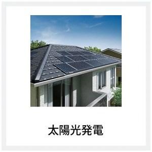 太陽光発電の商品メニューアイコン