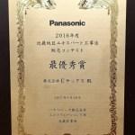 パナソニック エキスパート工事店 最優秀賞