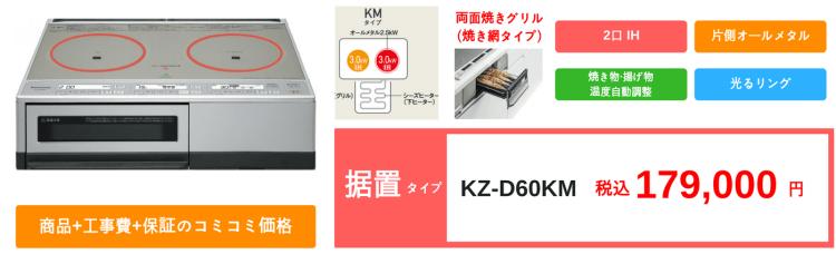 KZ-D60KM-price