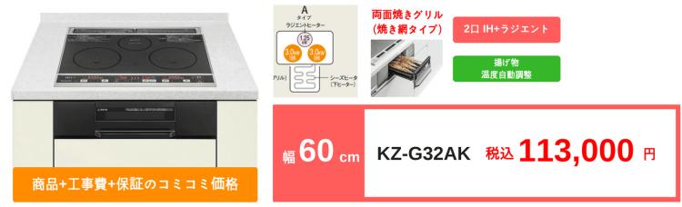 KZ-G32AK-price
