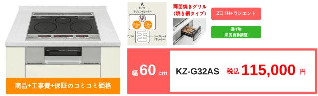 KZ-G32AS-price