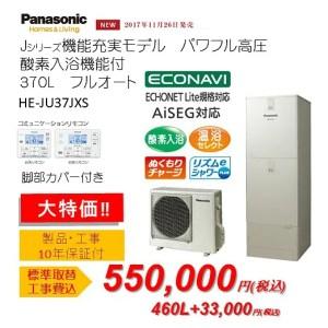 パナソニック Jシリーズ 酸素入浴機能付き パワフル高圧 2018年工事費込み価格