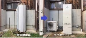 電気温水器 エコキュート