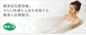 酸素入浴機能 パナソニック